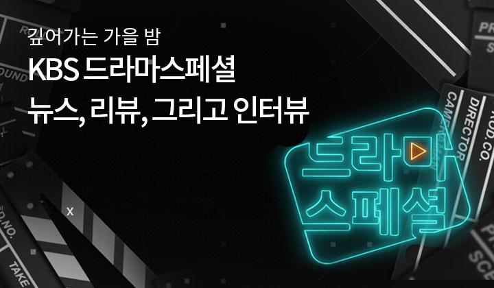 드라마스페셜2021