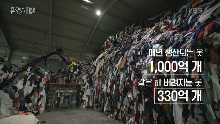 김가람 피디 KBS [환경스페셜 옷을 위한 지구는 없다]