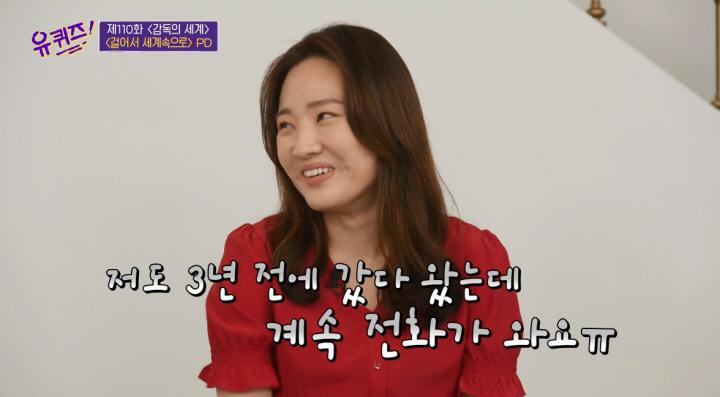 김가람 피디 tvN 유퀴즈온더블럭