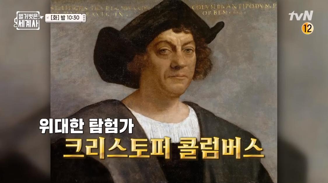 tvN '벌거벗은 세계사' 캡처