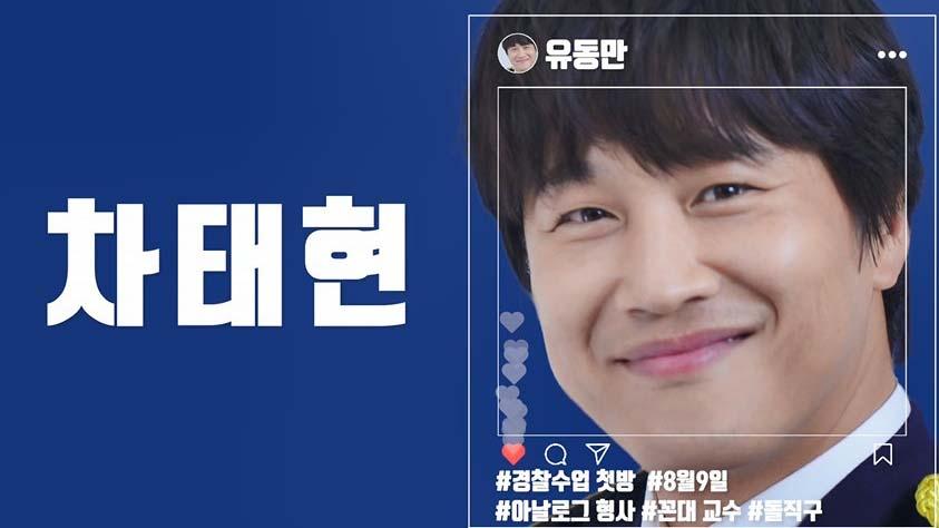차태현 KBS TV 경찰수업