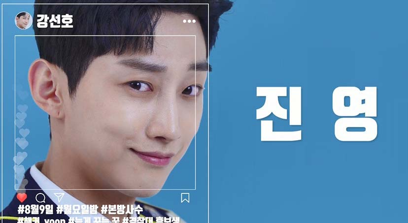 진영 KBS TV 경찰수업