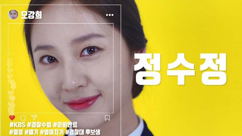 정수정 KBS TV 경찰수업
