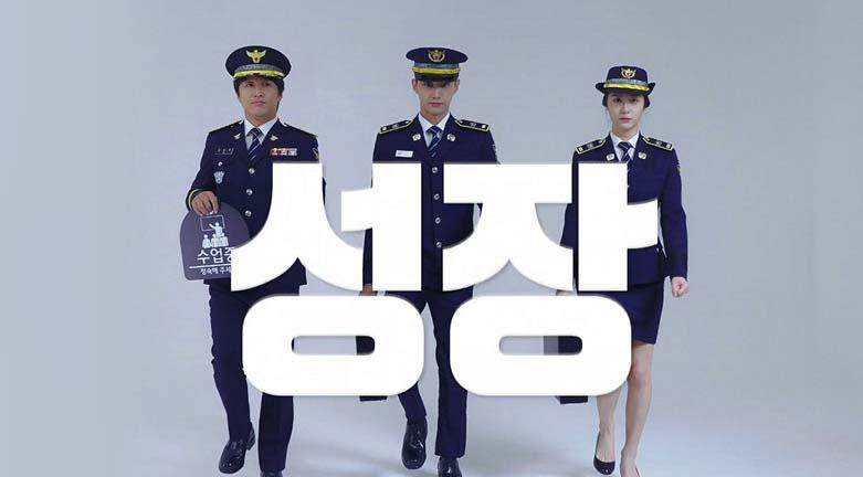 KBS TV 경찰수업
