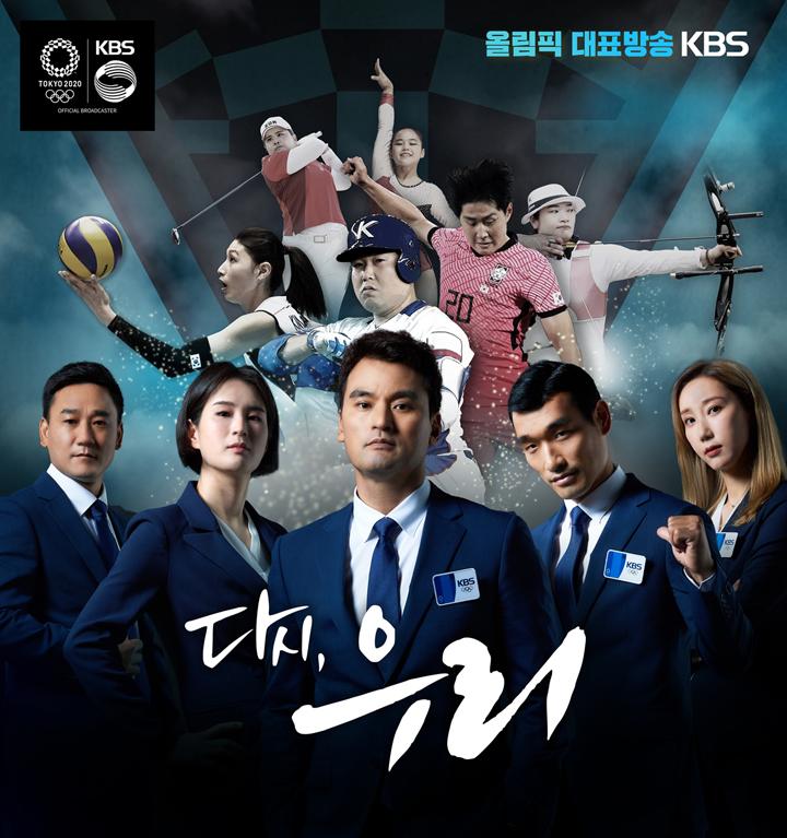 올림픽은 KBS