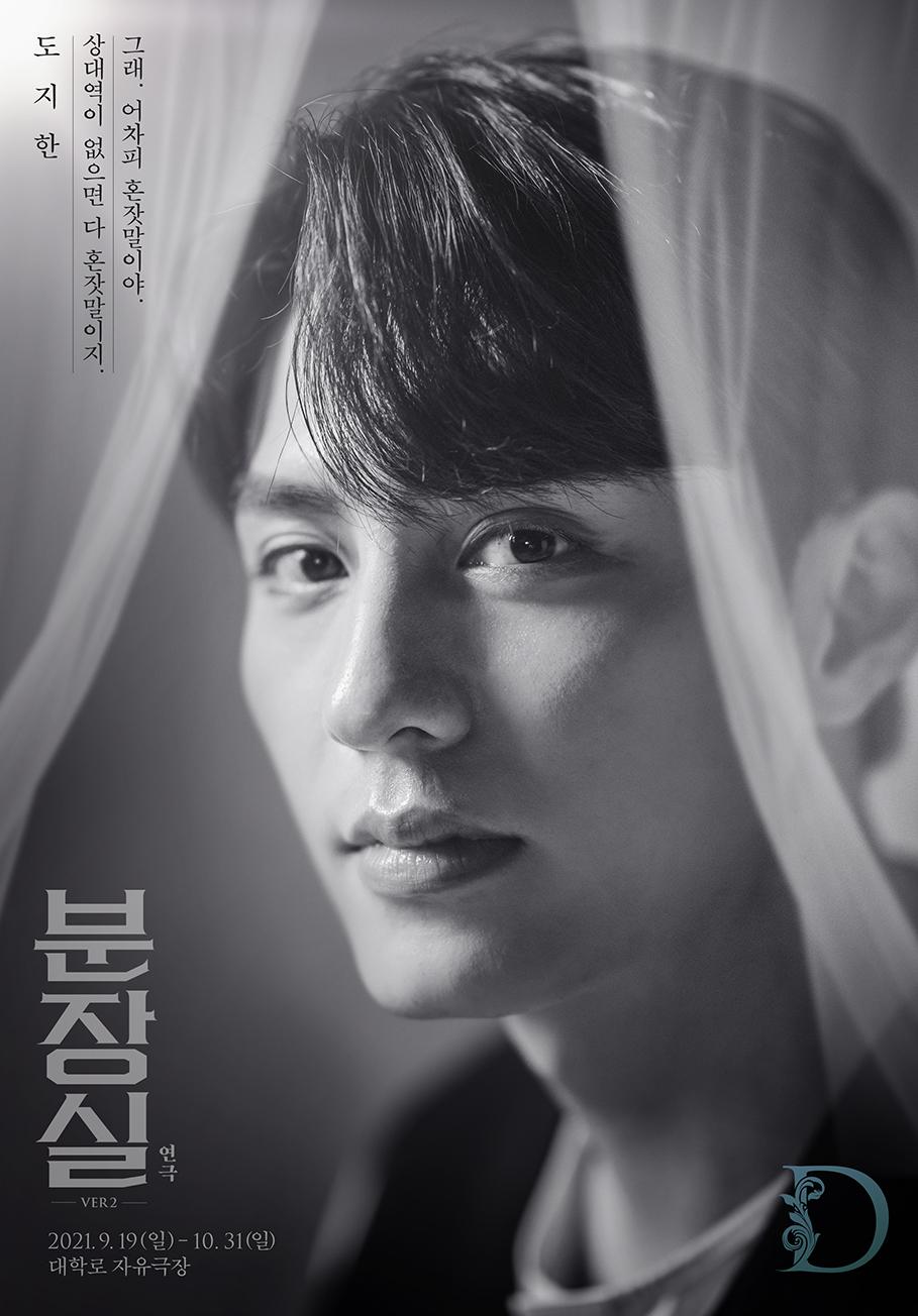 연극 [분장실] 포스터 - 도지한