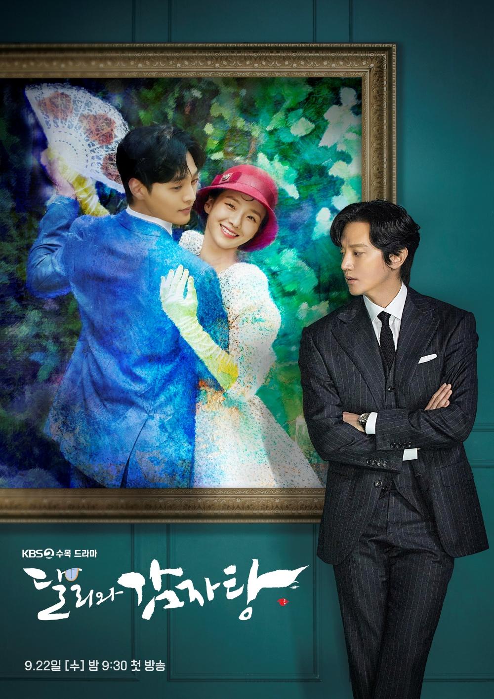 KBS 2TV 달리와 감자탕