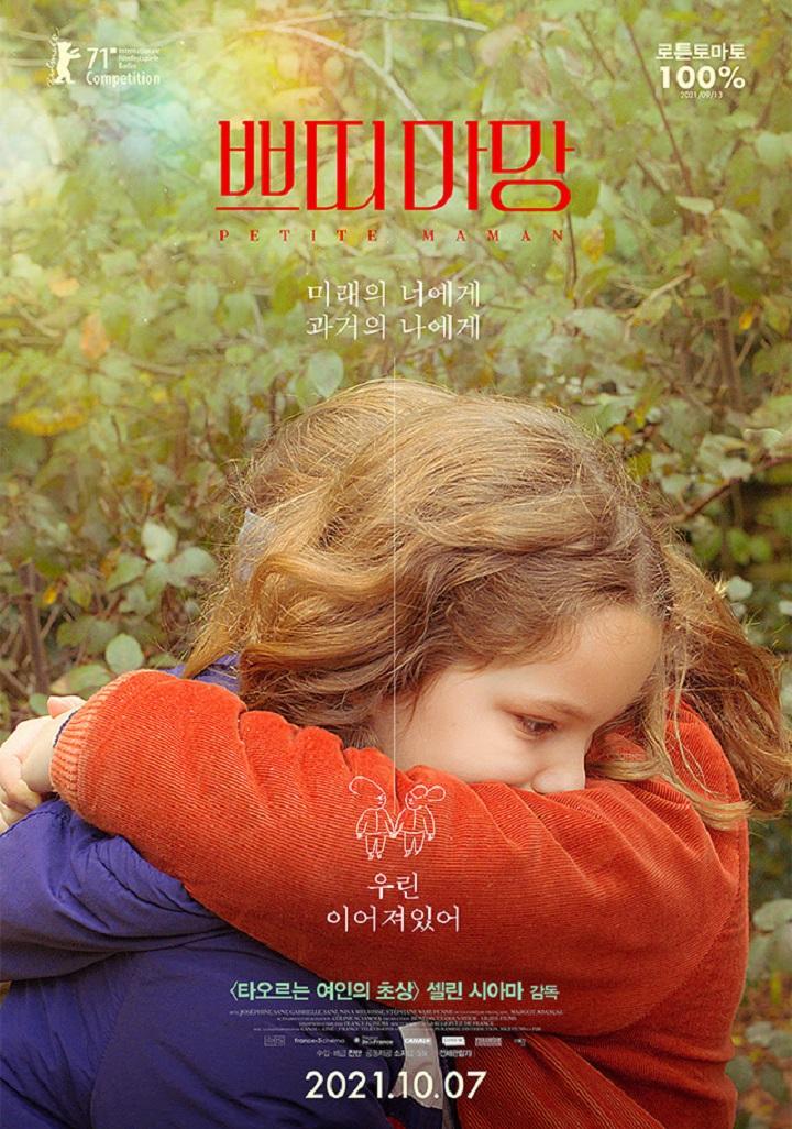 쁘띠 마망 포스터 ⓒ찬란 제공