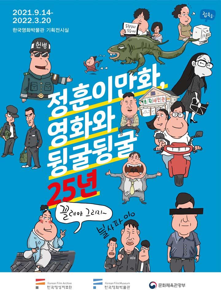 한국영상자료원 기획전시 [정훈이만화, 영화와 뒹굴뒹굴 25년]