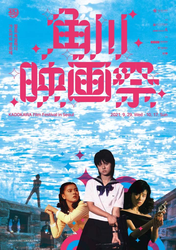 가도카와 영화제 - 젊음, 폭발하다