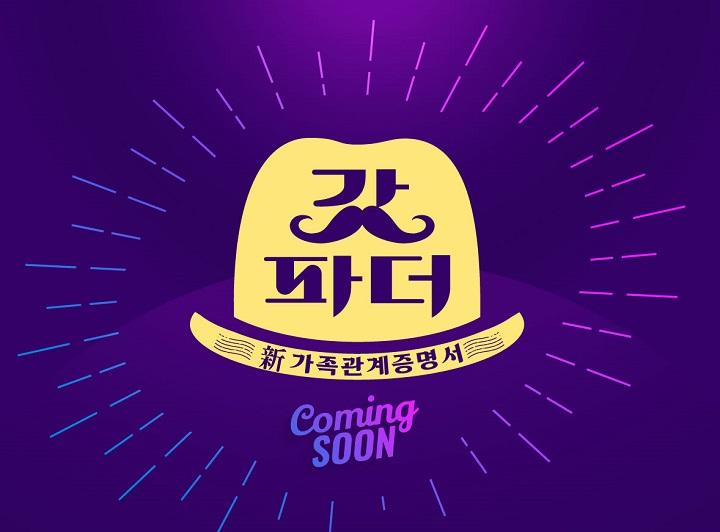 갓파더 ⓒ KBS