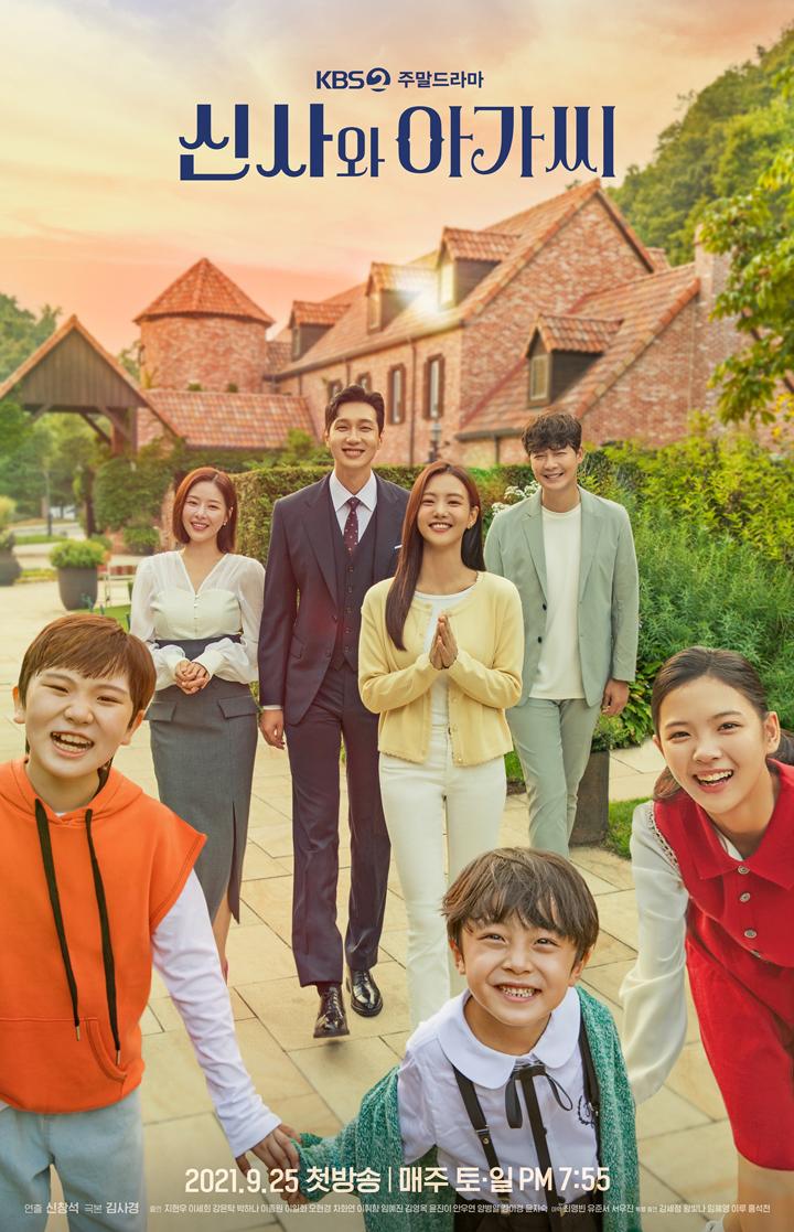 KBS 2TV 신사와 아가씨