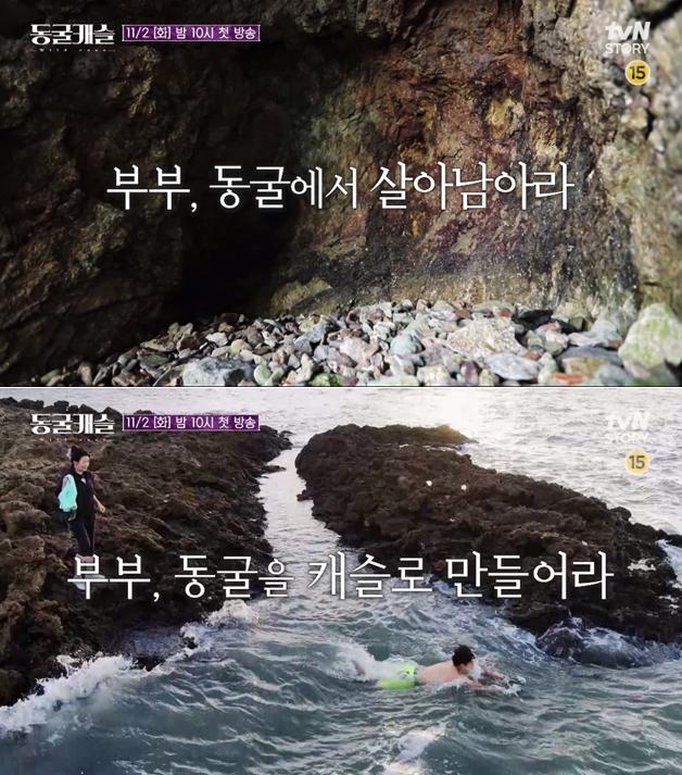 사진 제공 tvN STORY 동굴캐슬