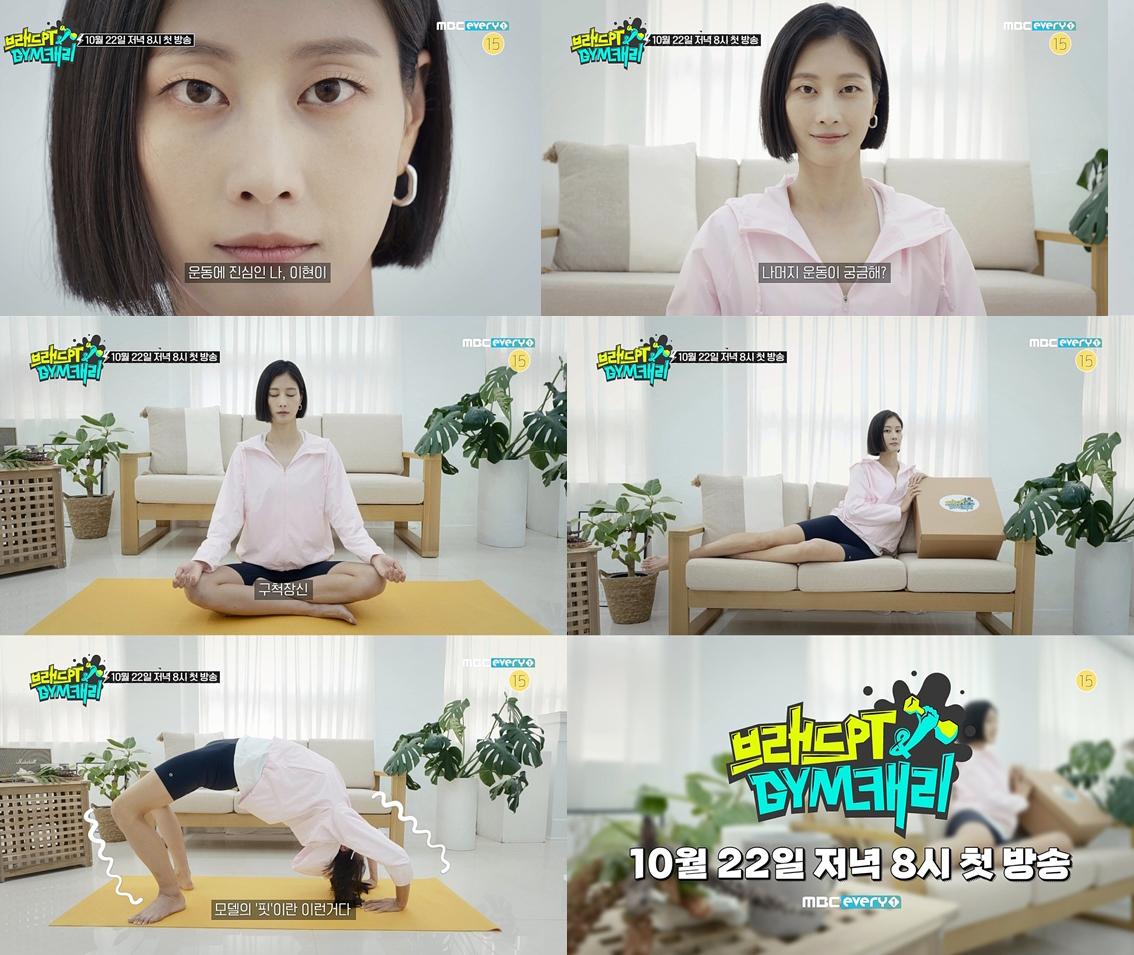 사진제공 = MBC에브리원 '브래드PT&GYM캐리' 티저 캡처