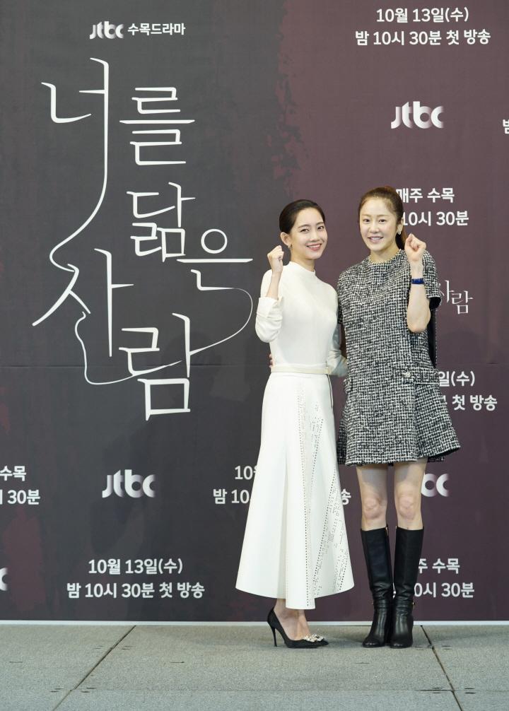 JTBC '너를 닮은 사람'