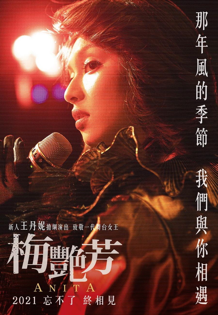 영화 '매염방' 포스터