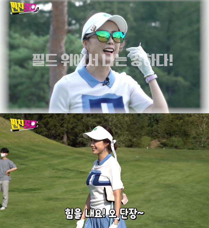 KBS 2TV '찐친골프' 방송 캡처
